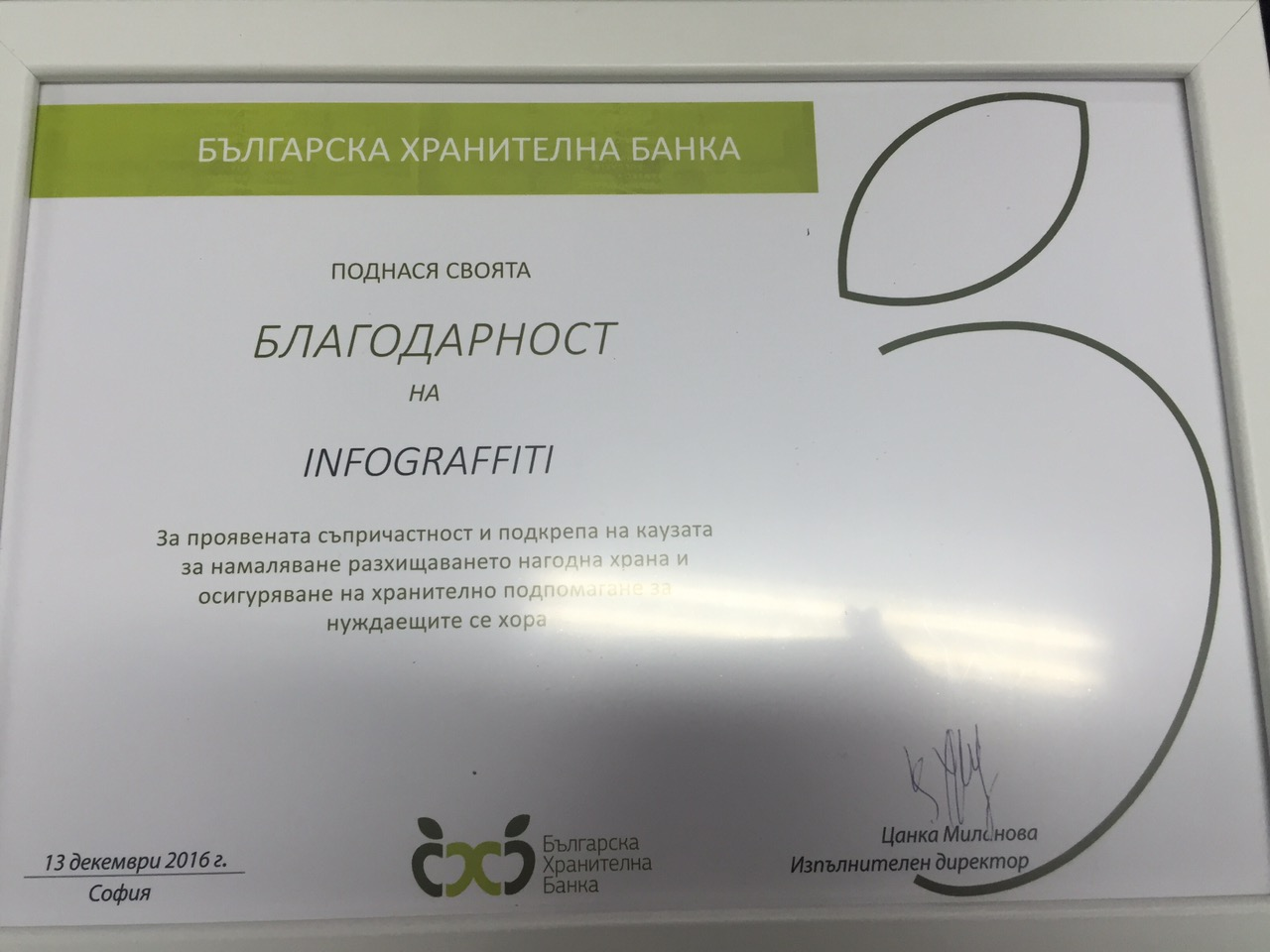 Bulgarian Food Bank expresses its gratitude to Infograffiti for the support